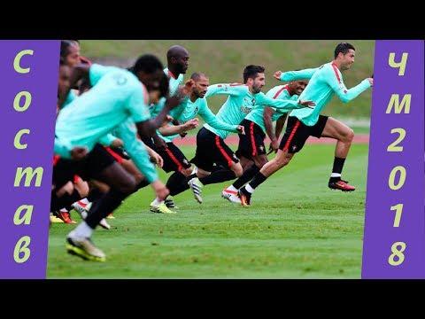 Что скажите? Состав сборной Португалии по футболу на Чемпионат мира 2018