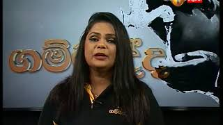 Gammadda Sirasa TV 08th June 2018