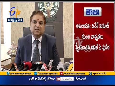 Anil Chandra Punetha Take Charges | as Chief Secretary of AP