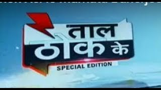 Taal Thok Ke: Mamata Banerjee's Emergency in West Bengal?