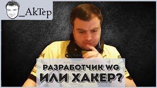 Разработчик WG или Хакер ?