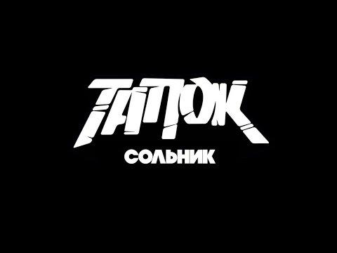 тапОК - Не верю