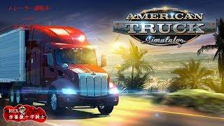 【アクション】REX赤薔薇十字騎士の「American Truck Simulator(アメトラ)」実況生放送