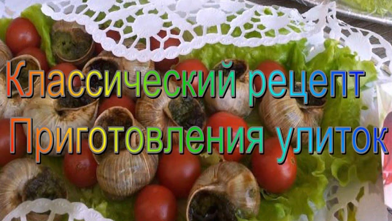 Рецепты приготовления виноградных улиток