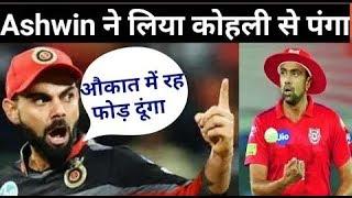 Virat Kohli Ashwin Fight IPL 2019   RCB vs KXIP, #Ashwin-#Virat #Fight Video