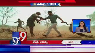 SunRise 100 || Speed News || 16-08-2018