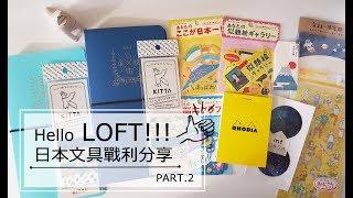▌ 開箱 ▌日本LOFT文具購物滿滿分享(二)