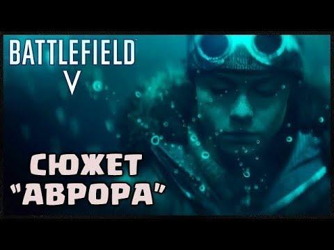 Прохождение Battlefield V. Часть 2: Аврора (без комментариев) [2K 1440p]