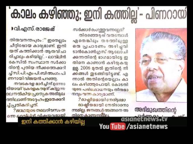 Pinarayi Vijayan's responses on Govt files plea against Pinarayi in Lavalin case