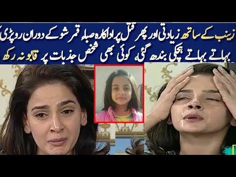 Saba Qamar Really Emotional - Justice For Zainab - Kis Se Mangay Insaaf thumbnail