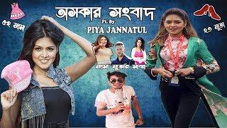 হাইস্যকর সংবাদ করে দিবে বরবাদ ft. by PIYA JANNATUL | New Bangla Funny Video | Bitik BaaZ