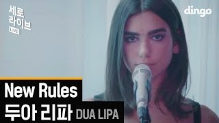 download lagu Sero Live Dua Lipa - New Rules gratis