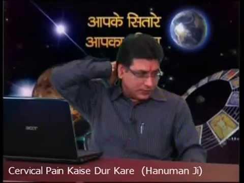 Cervical Pain Kaise Dur Kare (Hanuman Ji)