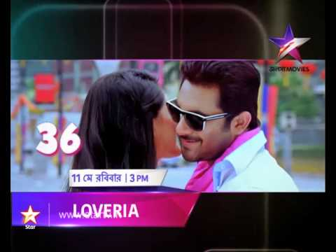 Watch LOVERIA on 11th May at 3:00 pm on Jalsha Movies.
