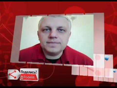 Павел Шеремет в эфире программы «Поделись» от 14 марта 2012 года.