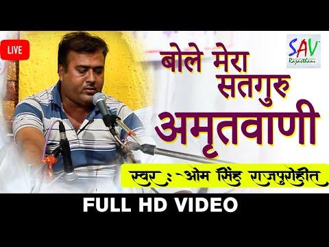 Boliya Mara Satguru || Pure Marwadi Desi  Bhajan Live video