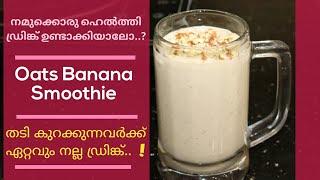 Healthy Drink | Oats Banana Smoothie | ഹെൽത്തി ഡ്രിങ്ക് | തടി കുറക്കുന്നവർക്ക് അത്യുത്തമം