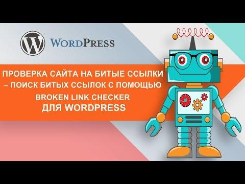 Проверка сайта на битые ссылки – поиск бытых ссылок с помощью Broken Link Checker для WordPress