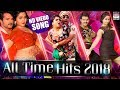 Download All Time Hits | BHOJPURI SUPERHIT MASHUP 2018 | HD VIDEO