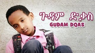 Yonas Maynas and Niftalem Yohannes - Gudam Dqas | Eritrean Comedy