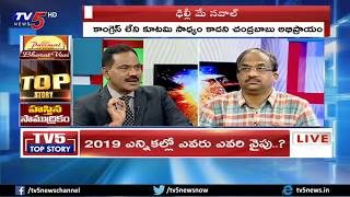 Prof Nageshwar Special LIVE Show | Top Story With Sambasiva Rao