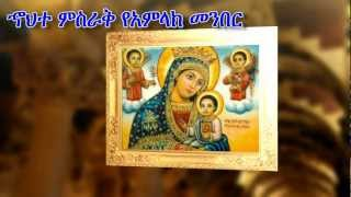 Ethiopian orthodox mezmur by Meliake selam Tadele Fita