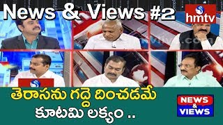 Debate On Telangana Congress First Candidates List | News and Views #2 | hmtv