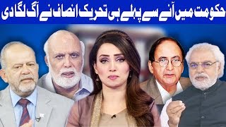 Think Tank With Syeda Ayesha Naaz - 20 May 2018 | Dunya News