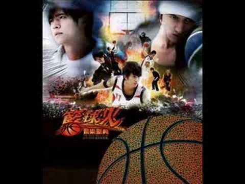 Hot Shot Ost - 絕對無敵之 籃球夢 video