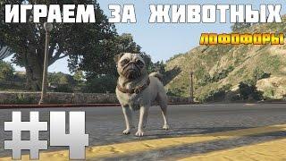 #4 GTA 5 PC - Как Играть За Животных? (Лофофоры)