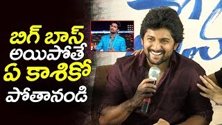 Nani Funny Comments on Bigg Boss 2 Telugu Grand Finale | Bigg Boss 2 Telugu Finals | Filmylooks