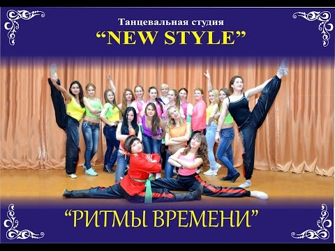 New Style отчетный 18 03 2015  - Кулебаки. Дворец Культуры им. Дубровских