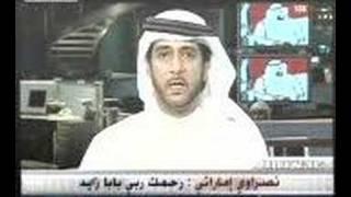 فيديو نادر .. لحظة إعلان خبر وفاة الشيخ زايد بن سلطان ال نهيان