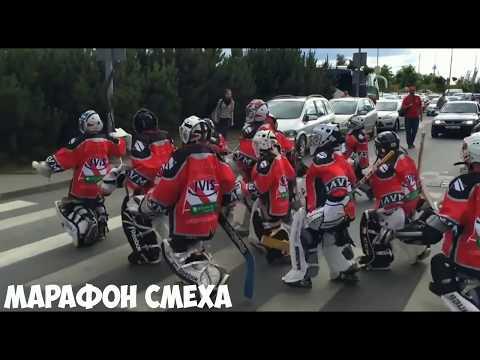 Марафон Смеха Выпуск 3. Хоккейные приколы, драки, NHL, КХЛ