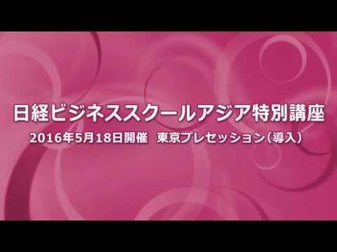日経ビジネススクールアジア特別講座「東京プレセッション(導入)」
