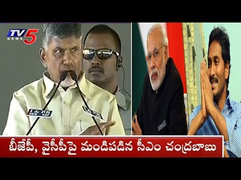 CM Chandrababu Strong Counter to BJP Over Special Status | CBN Dharma Poratam in Kadapa | TV5 News
