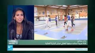 فتاة عربية إستلت سيفها لتعتلي عرش المبارزة العالمية
