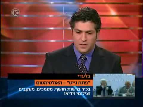 Palestinian Authority Corruption Exposed