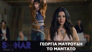 Γεωργία Μαυρουδή - Το Μαντάτο   Official Video Clip