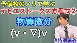 ナビエストークス方程式\UTF{2461}(物質微分)