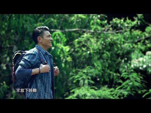 劉德華 Andy Lau - 解開 Official MV 官方完整版 [HD]