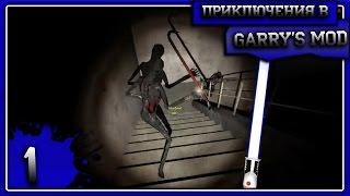 Приключения в Garry's mod #1 SCP-087 version#2