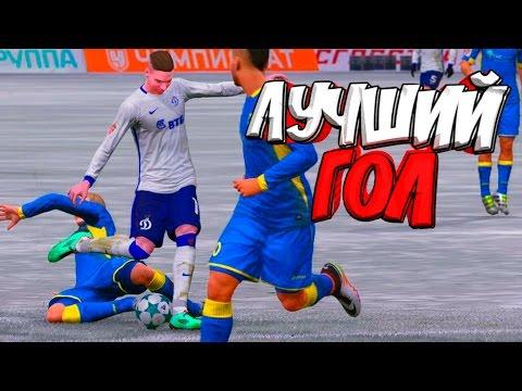 КРАСАВЕЦ ГОЛ ● КАРЬЕРА ИГРОКА ● FIFA 16 ● [#9]