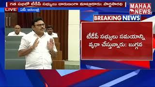Ambati Rambabu About Chandrababu Naidu Words Towards Speaker| MAHAA NEWS