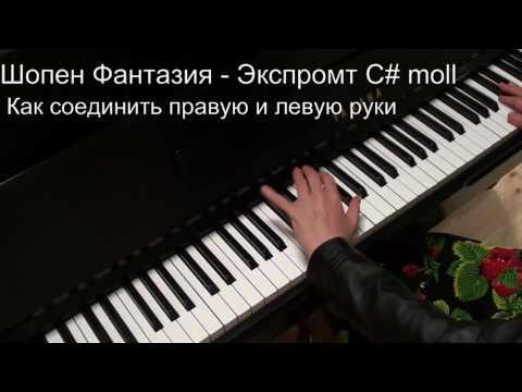 Шопен Фантазия - Экспромт - КАК СОЕДИНИТЬ ПРАВУЮ И ЛЕВУЮ РУКИ