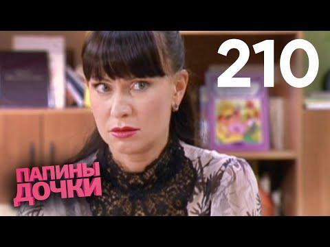 Папины дочки | Сезон 11 | Серия 210