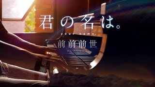【ピアノ】「君の名は。」RADWIMPS - 前前前世 SLS Piano Cover