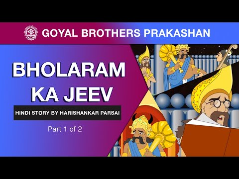 Bholaram Ka Jeev Part 1 of 2 (Hindi Story by Harishankar Parsai)