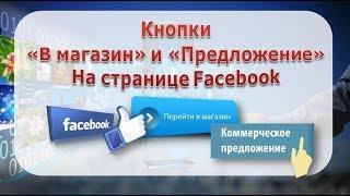 """Кнопки """"В магазин"""" и """"Предложение"""" на Facebook. Варианты оформления. #интернет-маркетинг"""