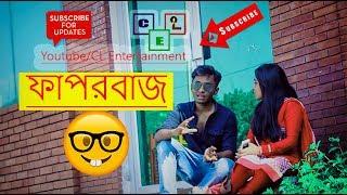 Bangla New Short Film 2017 | ফাপরবাজ | Fapor Baaz | by C L Entertainment